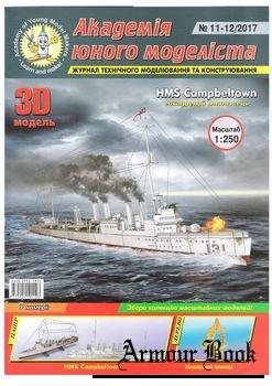HMS Campbeltown [АЮМ 2017-11/12]