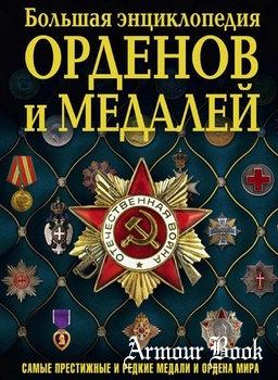 Ордена и медали мира [АСТ]