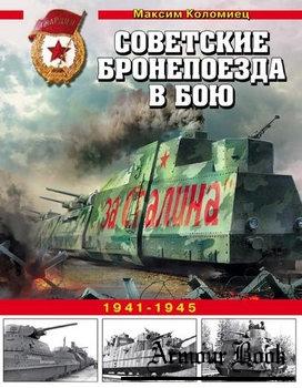 Советские бронепоезда в бою 1941-1945 (Война и мы. Танковая коллекция)