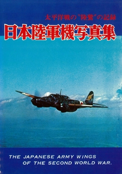 The Japanese Army Wings of the Second World War [Bunrin-Do]