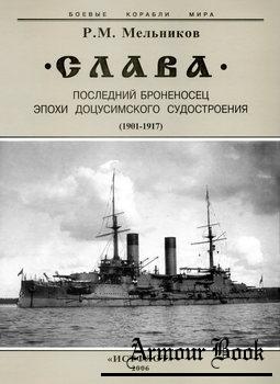 """""""Слава"""": последний броненосец эпохи доцусимского судостроения (1901-1917) [Боевые корабли мира]"""