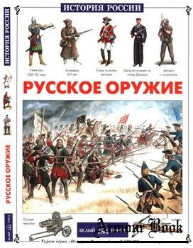 Русское оружие [История России]