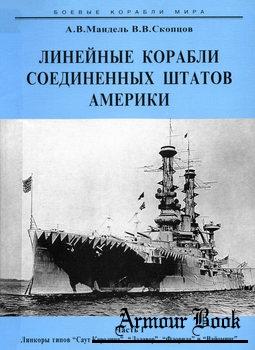 Линейные Корабли Соединенных Штатов Америки (Часть I) [Боевые корабли мира]
