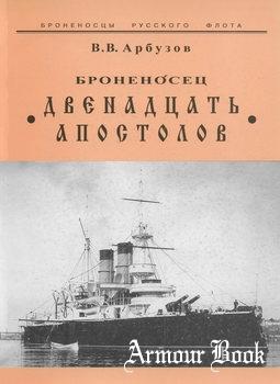"""Броненосец """"Двенадцать Апостолов"""" [Броненосцы Русского Флота]"""