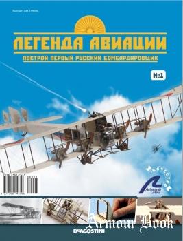 Легенда авиации: Построй первый рyсский бомбардировщик №1