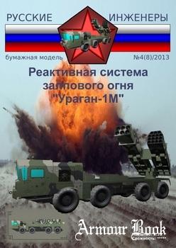 Реактивная система залпового огня Ураган-1М [Русские инженеры]