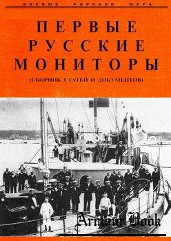 Первые русские мониторы [Боевые корабли мира]