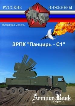 ЗРПК Панцирь-1С [Русские инженеры]