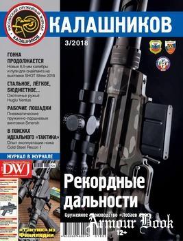 Калашников 2018-03