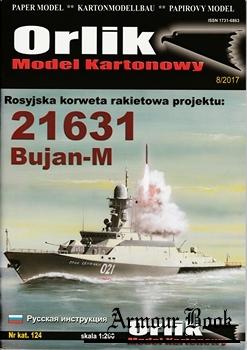 Малый ракетный корабль пр. 21631 «Буян-М» [Orlik 124]