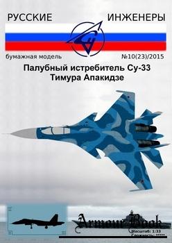 Палубный истребитель Су-33 [Русские инженеры]