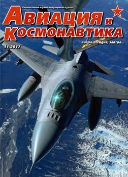 Авиация и Космонавтика 2017-11