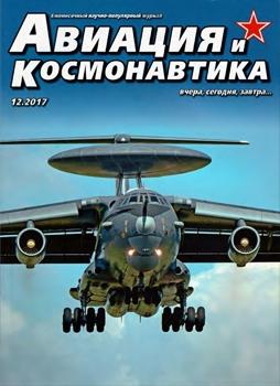 Авиация и Космонавтика 2017-12