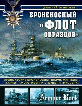 """Броненосный """"флот образцов"""" [Война на море]"""