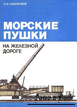Морские пушки на железной дороге [Санкт-Петербург]