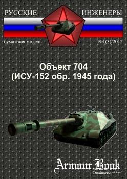 Объект 704 (ИСУ-152 образца 1945 года) [Русские Инженеры]