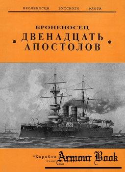 """Броненосец """"Двенадцать Апостолов"""" (комплект чертежей) [Броненосцы Русского Флота]"""