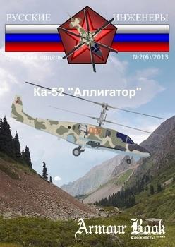 """Ка-52 """"Аллигатор"""" [Русские инженеры]"""
