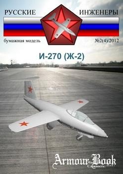 Опытный истребитель ОКБ Микояна И-270 (Ж-2) [Русские инженеры]
