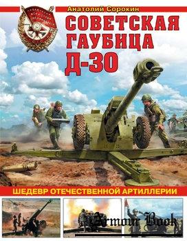 Советская гаубица Д-30: Шедевр отечественной артиллерии [Война и мы. Танковая коллекция]