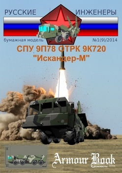 """СПУ 9П78 ОТРК 9К720 """"Искандер-М"""" [Русские инженеры]"""