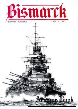 Bismarck: История корабля 1934-1941 [Санкт-Петербург]