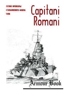 """Легкие крейсеры итальянского флота типа """"Capitani Romani"""" [Санкт-Петербург]"""