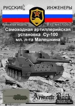 Самоходная артиллерийская установка СУ-100 [Русские инженеры]