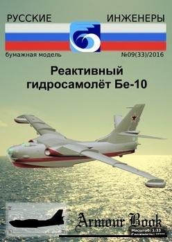 Реактивный гидросамолёт Бе-10 [Русские инженеры]