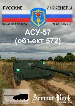 АСУ-57 (объект 572) [Русские инженеры]