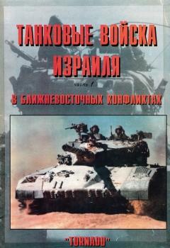 Танковые войска Израиля в ближневосточных конфликтах (Часть 1) [Армейская серия №67]