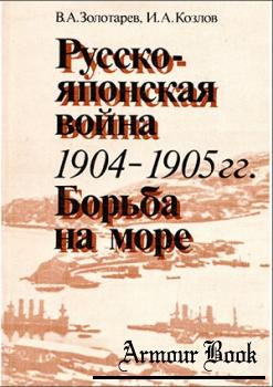 Русско-Японская война 1904-1905 гг. Борьба на море [Наука]