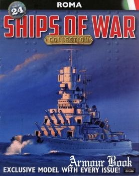 Roma [Ships of War 24]