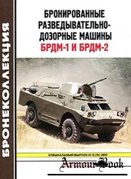 Бронированные разведывательно-дозорные машины БРДМ-1 и БРДМ-2 [Бронеколлекция. Спецвыпуск 2017-03 (15)]