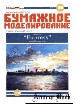 """Миноносец """"Express"""" [Бумажное Моделирование 186]"""