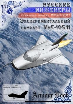 Экспериментальный самолёт МиГ-105.11 [Русские инженеры]