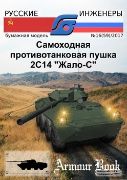 Самоходная противотанковая пушка 2С14 «Жало-С» [Русские инженеры]