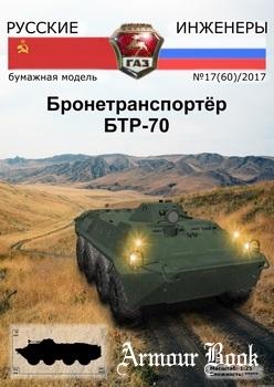 Бронетранспортёр БТР-70 [Русские инженеры]