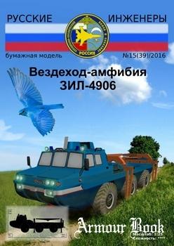 Вездеход-амфибия ЗИЛ-4906 [Русские инженеры]