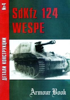 """SdKfz 124 """"Wespe"""" [Детали конструкции №4]"""