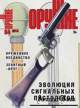 Оружие 2018-04