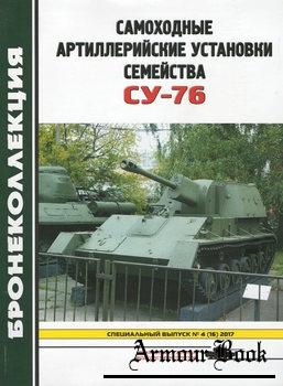 Самоходные артиллерийские установки семейства СУ-76 [Бронеколлекция Спецвыпуск 2017-04 (16)]