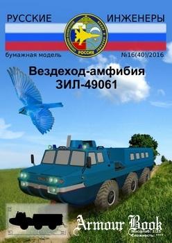 Вездеход-амфибия ЗИЛ-49061 [Русские инженеры]