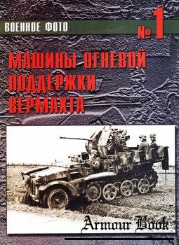 Машины огневой поддержки Вермахта [Военное фото №1]