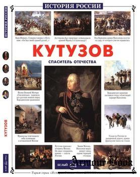 Кутузов. Спаситель Отечества [История России]
