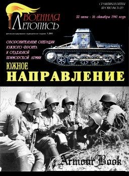 Южное направление [Военная летопись: Сражения и Битвы 2004-05]