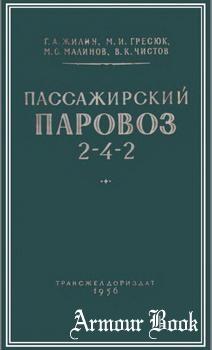 Пассажирский паровоз 2-4-2 [Трансжелдориздат]