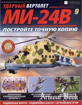 Ударный вертолет Ми-24В № 9 [Де Агостини 2018]