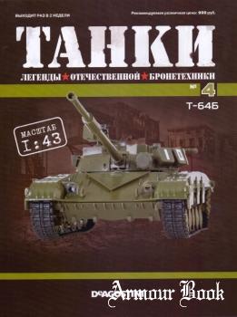 Т-64Б [Танки: Легенды отечественной бронетехники №4]