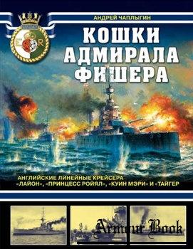 Кошки адмирала Фишера [Война на море]